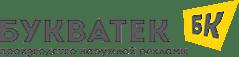 Компания «БУКВАТЕК» производство  наружной рекламы